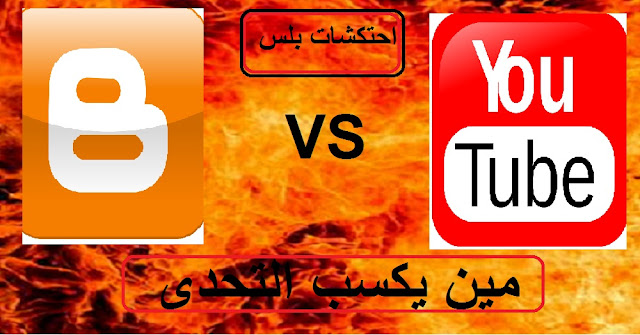 ايهم اكثر ارباح مدونة البلوجر ام قناة اليوتيوب ستتعجب من الاجابة بالتاكيد 2019