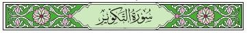 Surat At-Takwir (QS. 81 : Menggulung)