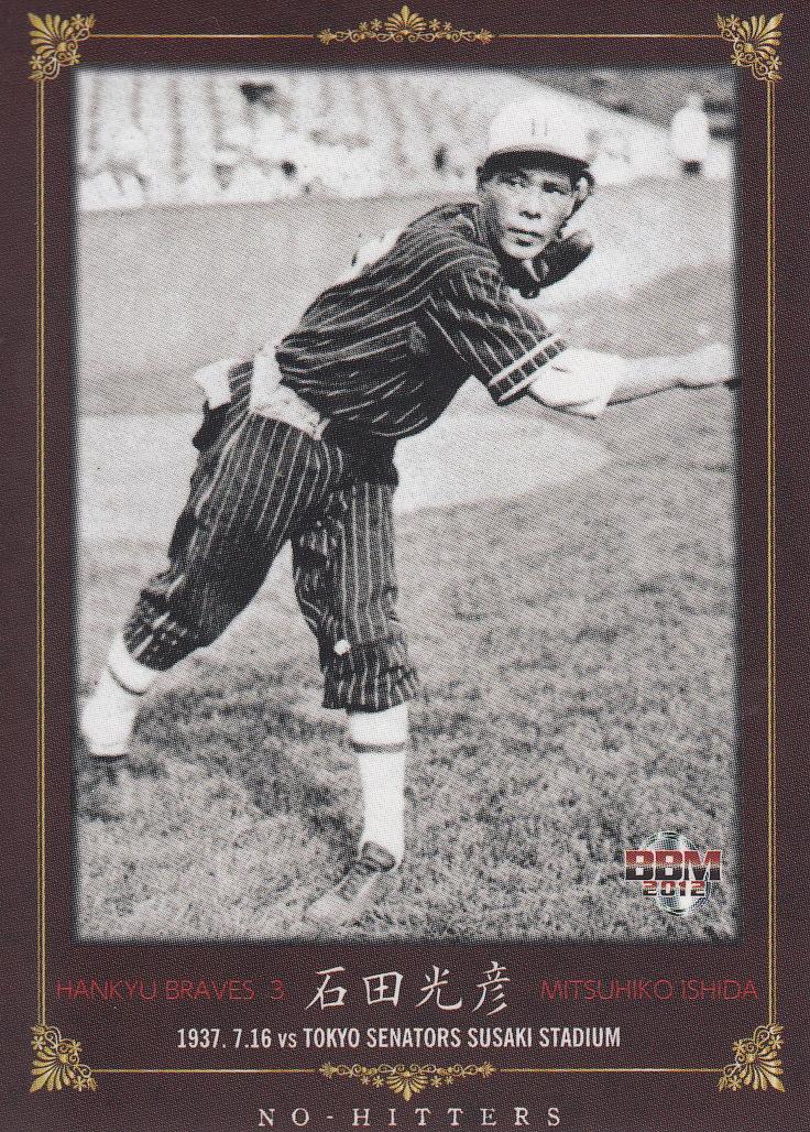 Japanese Baseball Cards More Memories Of Uniform Orix Edition