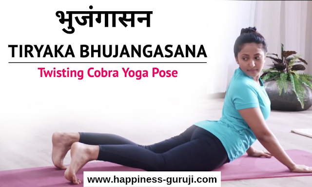 Bhujangasana Steps and Benefits in Hindi | How to do Bhujangasana, Bhujangasana, Bhujangasana benefits, Bhujangasana benefits in hindi, Bhujangasana steps, Bhujangasana yoga, Bhujangasana images, भुजंगासन, भुजंगासन कैसे करें? इसके फायदे? also tell about What is yoga on www.happiness-guruji.com