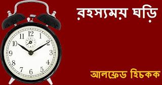 Rahasyamoy Ghori Bengali Detective Story