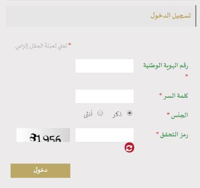 طريقة التقديم على وظائف جدارة بالسعودية للأناث