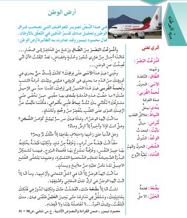 تحضير نص أرض الوطن اللغة العربية للسنة الثانية متوسط - الجيل الثاني