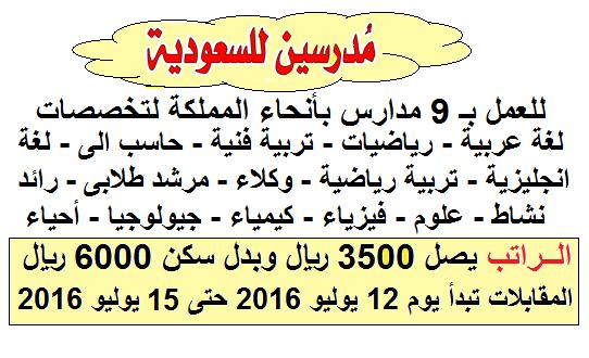 مطلوب معلمين لـ 9 مدارس بالسعودية براتب مميز وبدلات والمقابلات حتى يوم 15 يوليو 2016