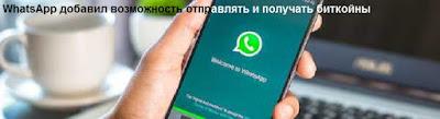 WhatsApp добавил возможность отправлять и получать биткойны