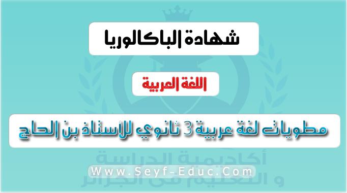 مطويات لغة عربية 3 ثانوي للأستاذ بن الحاج جميع الشعب