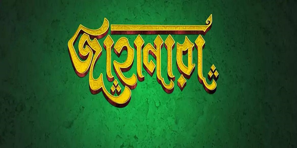 Colors Bangla Hd - 0425