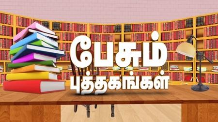 Paesum Puthakangal 21.01.18 | News7 Tamil