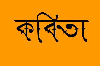 কবি  সুতপা  চক্রবর্তী