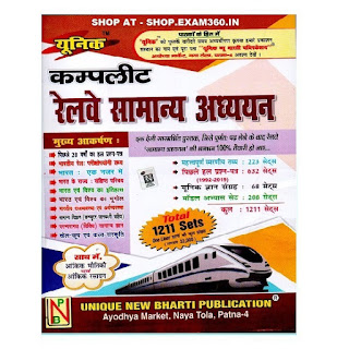 Unique Railway Samanya Adhyan - 1211 Sets [2019 Edition, Hindi]