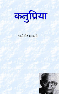 kanupriya hindi  by dharmveer bharti pdf ebook