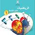 كتب الصف الثاني الاساسي لمدارس سلطنة عمان