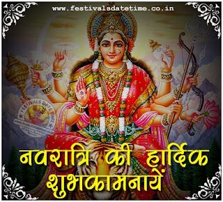 Navratri Whatsapp Hindi Status Download, व्हाट्सप्प नवरात्रि हिंदी स्टेटस
