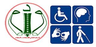 استمارة طلب الاعفاء من الامتحانات نتيجة إعاقة