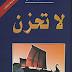 كتاب لا تحزن تأليف الدكتور عائض القرني pdf
