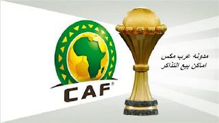 اماكن بيع تذاكر مباريات كاس الامم الافريقيه في مصر 2019