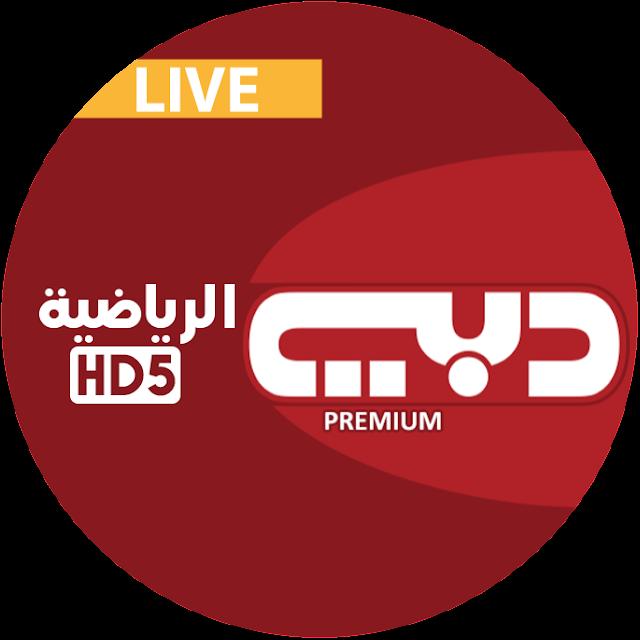 Dubai Sports 5 HD - BadrSat Frequency