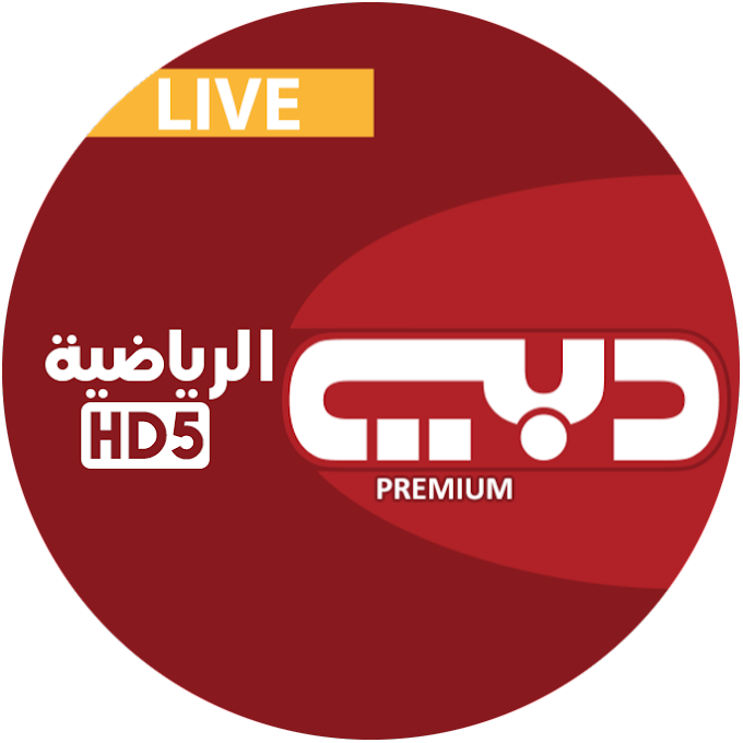 Dubai Sports 5 HD - BadrSat Frequency