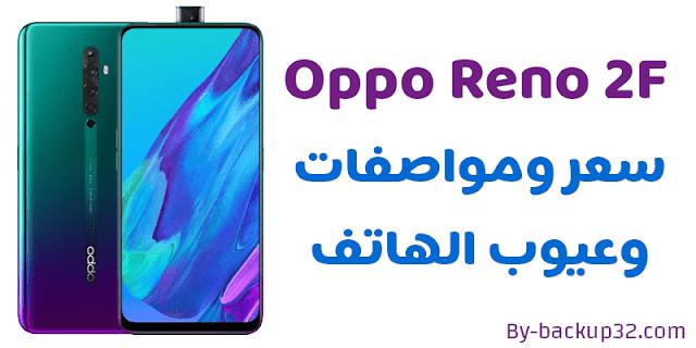 سعر ومواصفات هاتف Oppo Reno 2F احدث هاتف لشركة اوبو