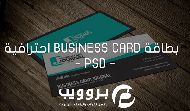 بطاقة BUSINESS CARD احترافية PSD