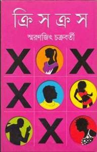 Cris Cross By Smaranjit Chakraborty - Bengali Books Online Free Reading