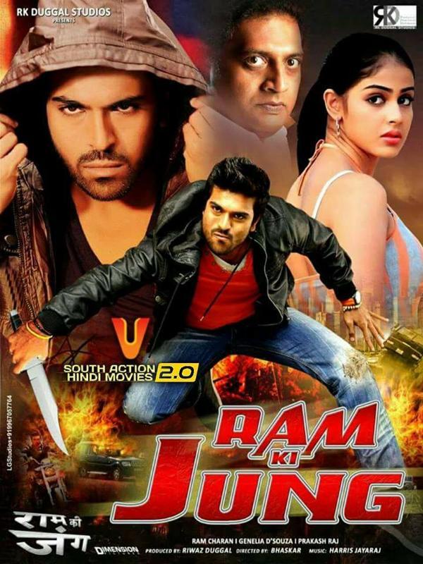 I Full Movie Hindi Dubbed
