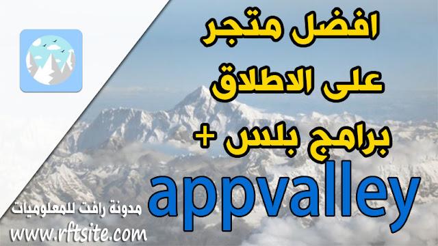 تحميل متجر appvalley الرائع لتحميل كل شيئ مجانا بدون جلبريك وجميع برامج بلس ايضا . تحميل برامج البلس والتطبليقات والالعاب المدفوعة مجانا