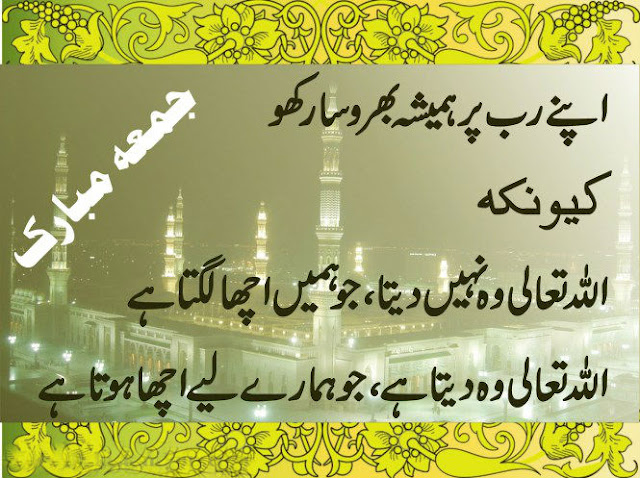 jumma mubarak pics and quotes