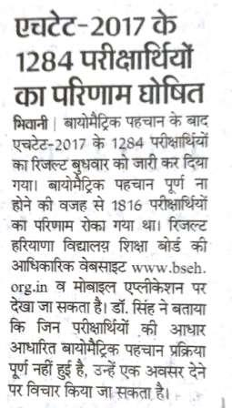 image : HTET 2017 Result 1284 Candidates News 28.03.2018 @ TeachMatters