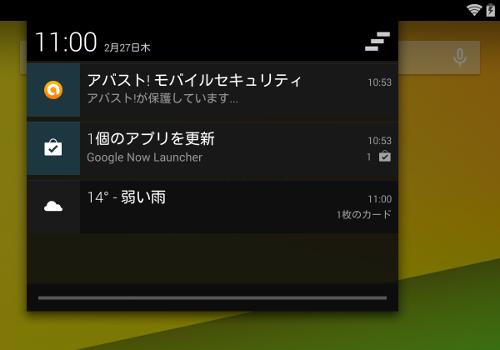 Google Nowランチャー2