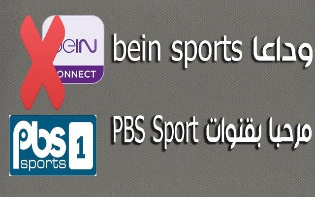 الدرس : وداعا bein sports شاهد باقة القنوات العربية الجديدة PBS Sport المنافسة على التلفاز مجانا تنقل جميع المباريات