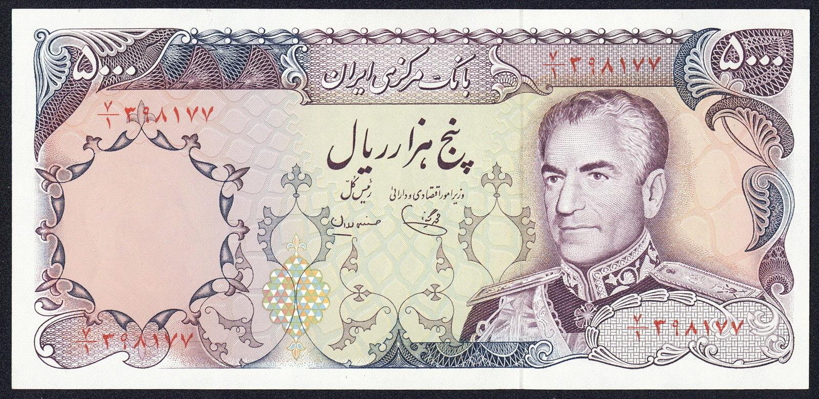 Iran 5000 Rials Banknote 1974 Mohammad Reza Shah Pahlavi