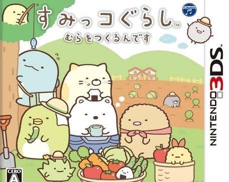 [GAMES] すみっコぐらし むらをつくるんです/ Sumikko Gurashi Mura wo Tsukurun Desu (3DS/JPN)