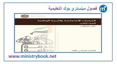 كتاب الطالب دراسات اجتماعية وتربية وطنية للصف الثامن 2018-2019-2020-2021