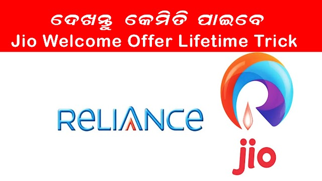 Jio Welcome Offer Lifetime For Life Time New Trick