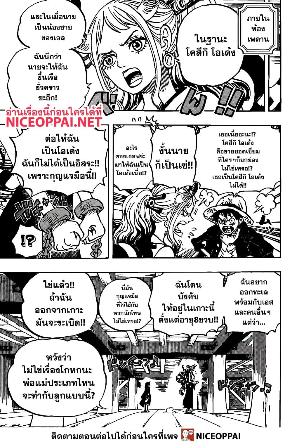 อ่านการ์ตูน One Piece ตอนที่ 985 หน้าที่ 8