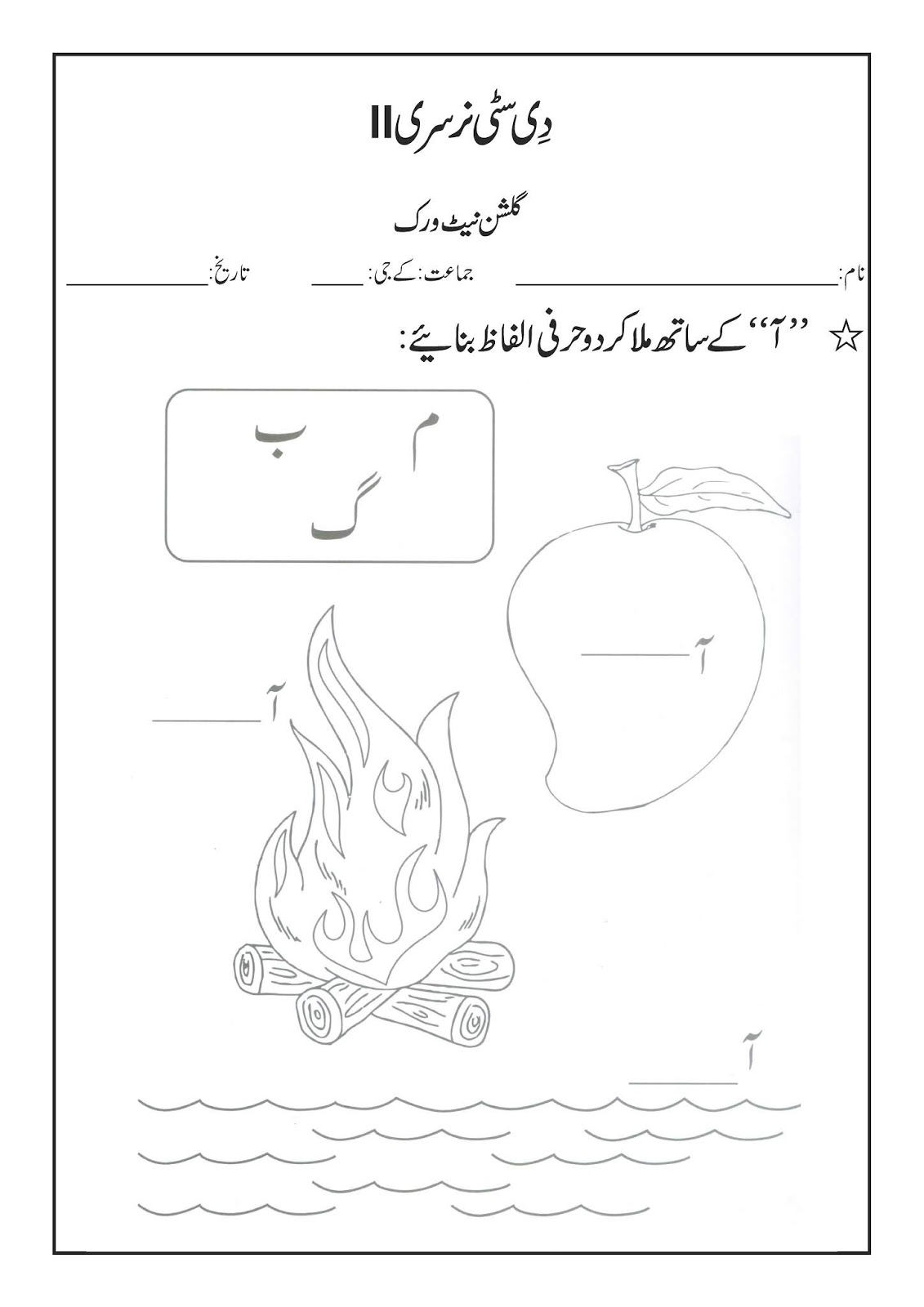 SR Gulshan The City Nursery-II: Urdu and Math Worksheets