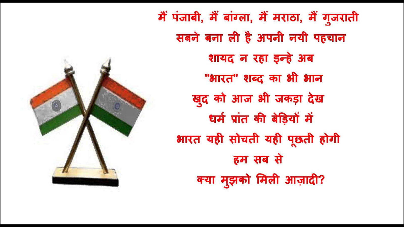 Republic Day Poems In Hindi For
