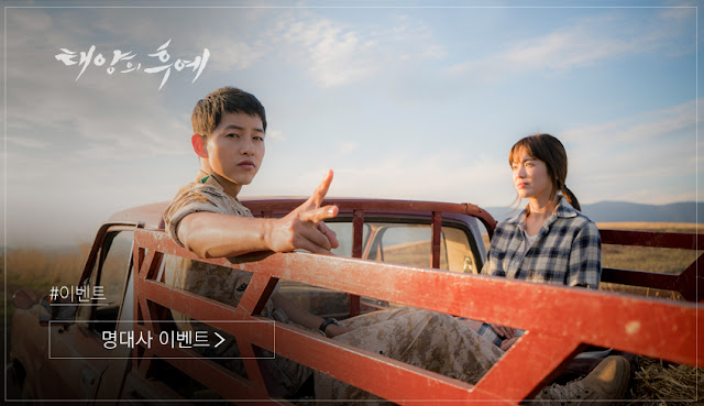 Demam Membara Descendant of the Sun