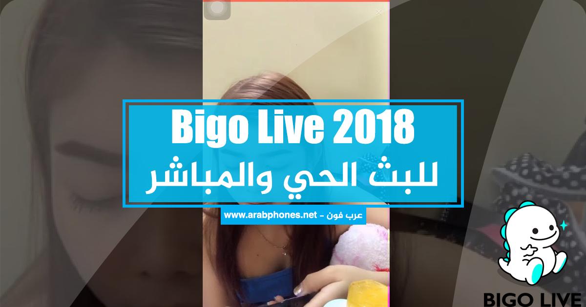 تحميل برنامج bigo live 2018 للايفون والاندرويد