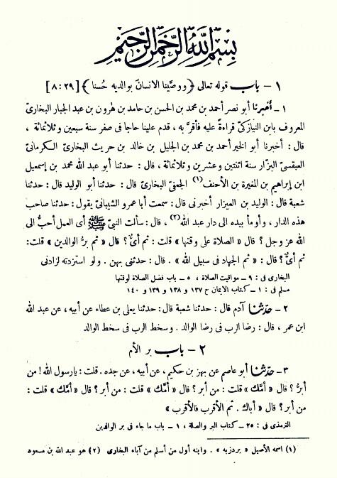 Adabul mufrad pdf kitab