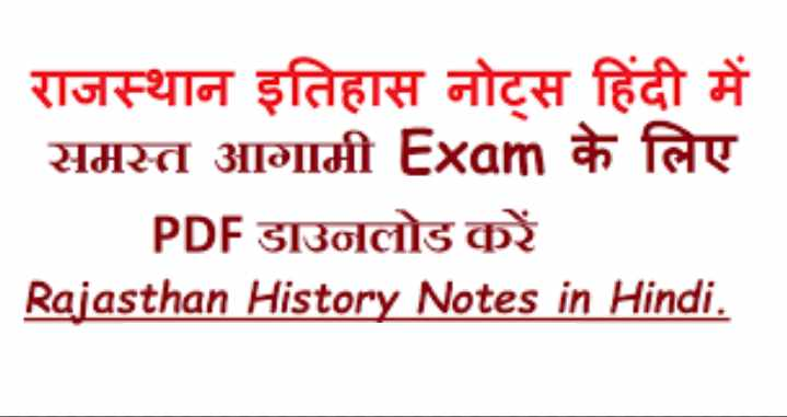 History Handwritten Notes In Hindi Pdf