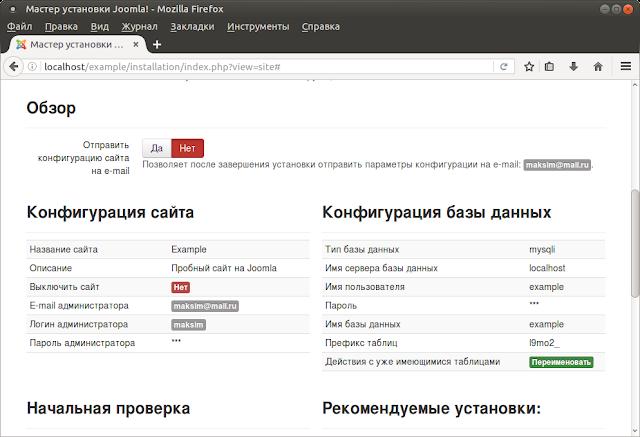 Установка Joomla. Отправить конфигурацию сайта на e-mail