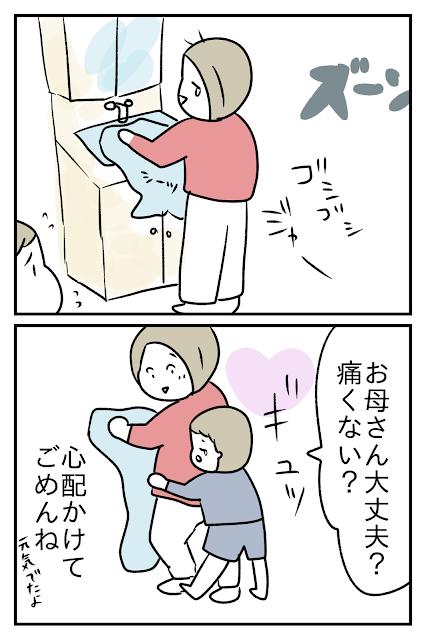 突然の生理によって布団を汚したので洗濯していたら息子が優しかった漫画