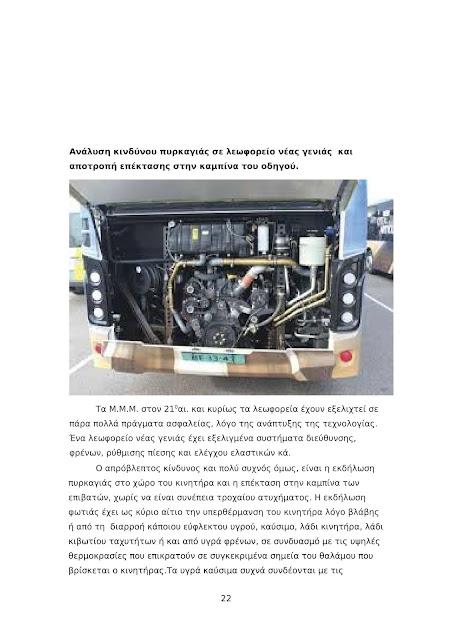 «Εκδήλωση πυρκαγιάς σε μέσο μαζικής μεταφοράς και μέθοδοι αποτροπής» 1ekdilosi fotias MMM 22