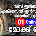 Kerala PSC | Sub Inspector | Excise Inspector | Asst. Jailor | Mock Test - 01