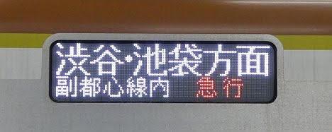 東急東横線 副都心線直通 特急 森林公園行き3 東京メトロ10000系FCLED