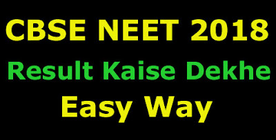 cbse neet result kaise dekhe 2018 by anybuddyhelp