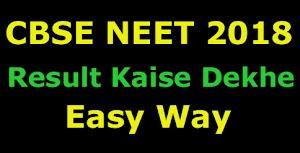 CBSE NEET Result Kaise Dekhe - 2018