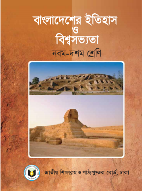Government jobs preparation books in bangladesh